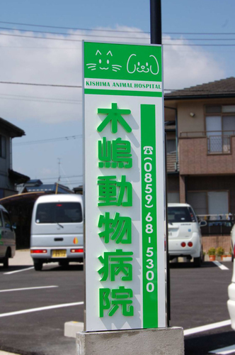 たなか動物病院 - 鳥取市吉方町(動物病院)の施設情 …